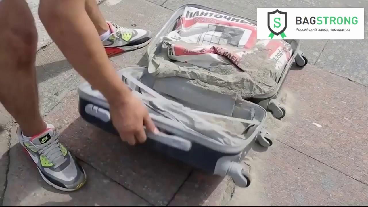 Проверка чемодана BagStrong на прочность